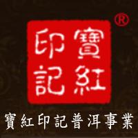 寶紅印記普洱茶