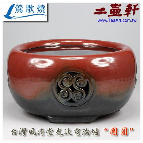 台灣風清堂「鶯歌燒」微晶光波電陶爐「團圓」