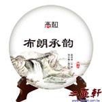 高敖古茶2016年布朗承韻古樹茶普洱茶生茶