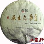 高敖古茶2016年原生態烏金餅普洱茶 生茶