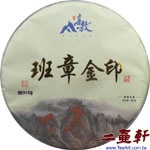 高敖古茶2017年丁酉年生態古茶班章金印普洱茶生茶