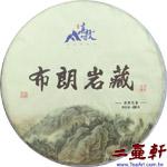 高敖古茶2018年布朗岩藏普洱茶生茶