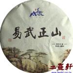 高敖古茶2018年易武正山普洱茶