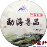 高敖古茶2018年勐海尊品珍藏孔雀普洱茶