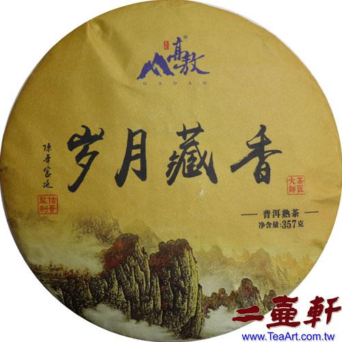 高敖古茶2018年歲月藏香普洱茶 熟茶
