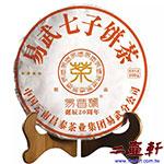 99易昌號20週年易武七子餅茶2019《精品》五星昌泰普洱茶生茶
