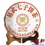 99易昌號20週年易武七子餅茶2019《正品》五星昌泰普洱茶生茶