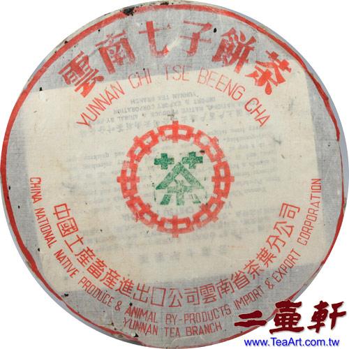 勐海茶廠七三青餅