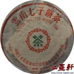 1980年代勐海茶廠八八青餅普洱茶 88青餅