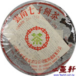 1980年代勐海茶廠蘋果綠八八青餅普洱茶 88青餅