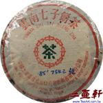 1985年勐海茶廠1985年厚紙7542青餅普洱茶,生茶