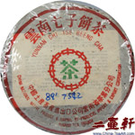 1980年代勐海茶廠7542陳年普洱茶