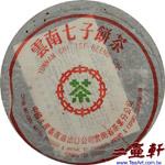 80年代薄紙8582七子餅茶普洱茶