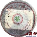 1993年代勐海茶廠7542普洱茶 七子餅茶 93青餅生茶