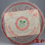 1993年代勐海茶廠8592普洱茶 七子餅茶 熟茶
