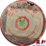 1994年代勐海茶廠7542 事業青餅普洱茶 生茶