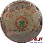 1994年代勐海茶廠8592普洱茶 七子餅茶 熟茶
