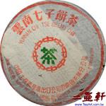 1997年代勐海茶廠七子小綠印7542普洱茶 生茶