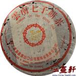 997年代 勐海茶廠橙印7542( 橙中綠 )普洱茶