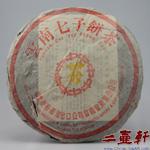 1998年代 勐海茶廠橙印7542( 橙中綠 )普洱茶