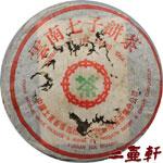 1999年傣文青餅普洱茶,勐海茶廠明星茶七子餅茶