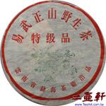 1999年綠大樹,大益勐海茶廠易武正山野生茶特級品,一棵樹 大張紙