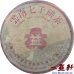 2001年四號紫大益-101,4號紫大益,大益普洱茶