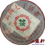 2001年中茶版八中簡體雲薄紙7542青餅大益勐海廠普洱茶