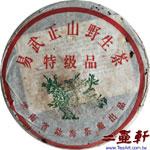 2001 易武正山特級品紅絲帶大益勐海廠普洱茶