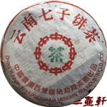 2001年中茶版八中簡體雲7542青餅厚紙大益勐海廠普洱茶