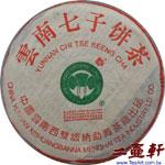 2001年班章貢餅200克小白菜普洱茶大益勐海廠普洱茶