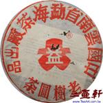 2001年紅大益勐海茶廠老樹圓茶傣文班章野生茶普洱茶