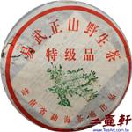 2001年易武正山野生茶特級品,勐海茶廠綠大樹普洱茶