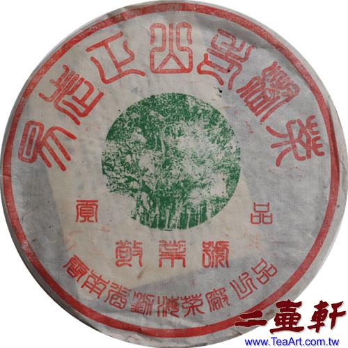 2001年勐海茶廠出品敬業號易武正山老樹茶貢品綠太陽普洱茶