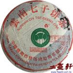 2002年大益勐海茶廠大白菜班章茶王青餅七子餅茶