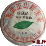 2002年大益勐海茶廠易武正山野生茶珍藏品一片葉