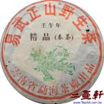 2002 壬午年 易武正山野生茶 精品春茶一棵樹,綠大樹