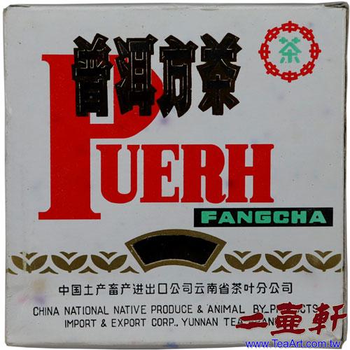 2002年勐海茶廠紫斑點九二方磚普洱方茶