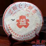 2003年勐海茶廠紅大益7542青餅