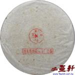 1999年8582普洱茶白紙公章餅,西雙版納勐海茶廠出品生茶