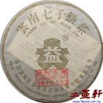 2003年金大益普洱茶,大益勐海茶廠301 金大益