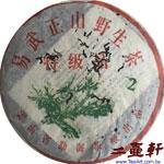 2003年大益勐海茶廠易武正山特級品一棵樹小2