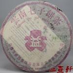 2003年大益勐海茶廠甲級紫大益紅絲帶黑章黑票