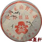 2003年易武正山野生茶特級品大益勐海茶廠紅大益