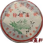 2003年易武正山野生茶特級品大益勐海茶廠一棵樹