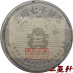 2003年302批銀大益大益勐海茶廠銀大益普洱茶