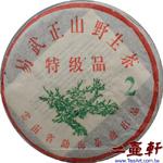 2003年大益勐海茶廠易武正山特級品綠大樹大2普洱茶