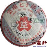 2003年甲級紅大益紅絲帶青餅,勐海茶廠甲級紅大益普洱茶