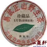2003年癸未年勐海茶廠易武正山野生茶珍藏品一斤裝清明前茶一片葉