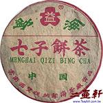 2003年高級青餅粉紅中國勐海七子餅茶勐海茶廠普洱茶